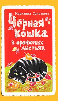 Marianna_Goncharova__Chernaya_koshka_v_oranzhevyh_listyah (200x347, 63Kb)