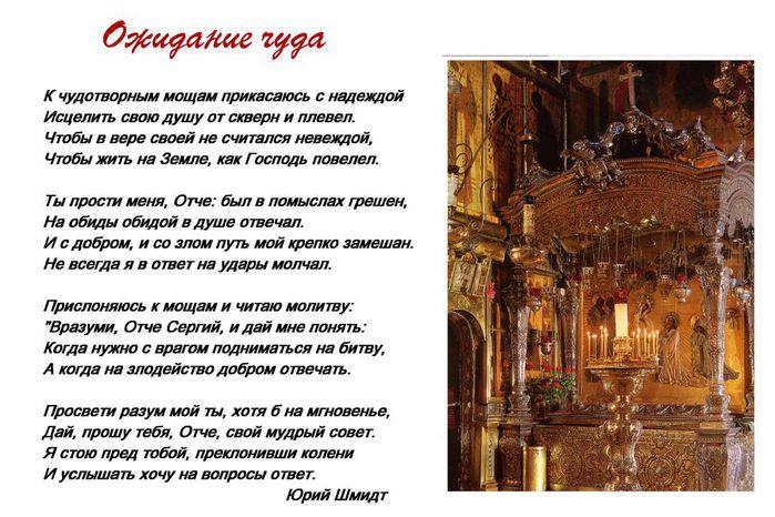 Православные стихи для детей на конкурс чтецов
