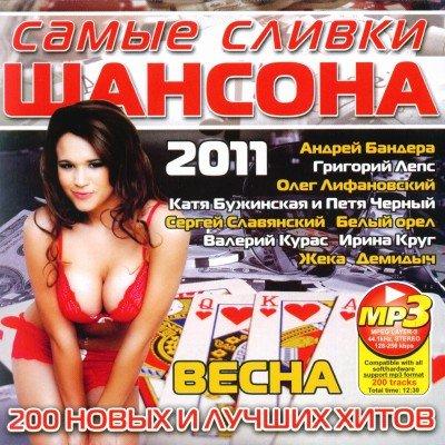 199_slivki-shansona-vesna (199x199, 66Kb)