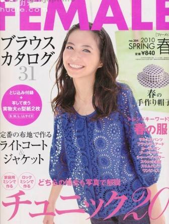Описание Японский журнал по рукоделию. Одежда для молодых девушек