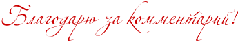 RblagodarUPzaPkommentariIIG2 СПАСИБО (345x62, 6Kb)