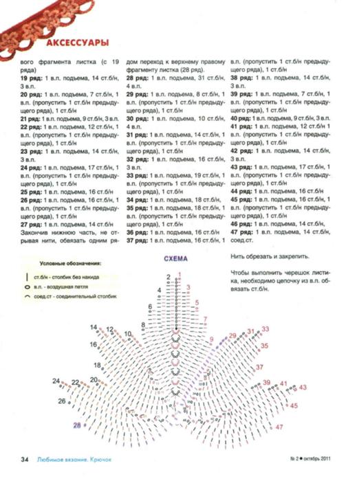 Вязание крючком кленового листа схемы 29