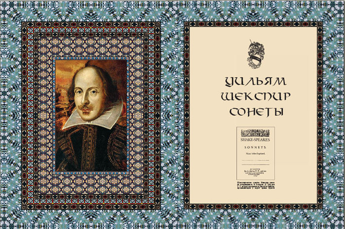 loyalty shakespeare sonnets Home → no fear shakespeare → sonnets → sonnet 104 no fear shakespeare sonnets read the sparknote sonnet 105 take a study break the 17 worst texts to.