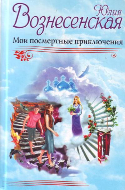 3419687_1284141435_yuliyavoznesenskayamoiposmertnyepriklyucheniya (400x604, 68Kb)
