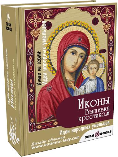 4433838_oblvishivkaikonskrestik300 (381x507, 211Kb)