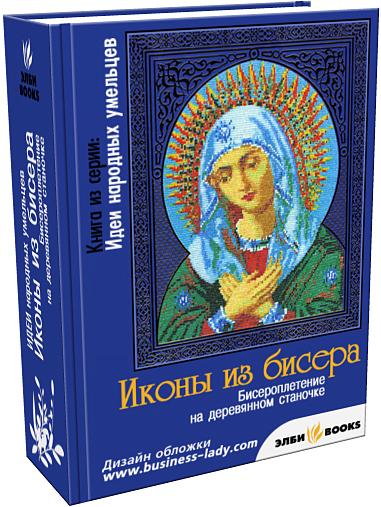 4433838_oblvishivkaikonsbiser300 (381x507, 251Kb)
