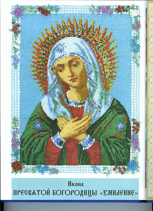 Иконы из бисера.Бисерное ткачество. list 022300 - http://master-klass2012.ru.