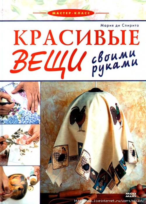 4185290_Krasivie_veshi_svoimi_rukami_1_1_ (500x700, 328Kb)