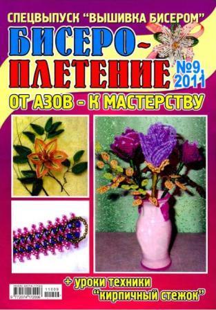 Бисероплетение от азов к мастерству 9 2011...