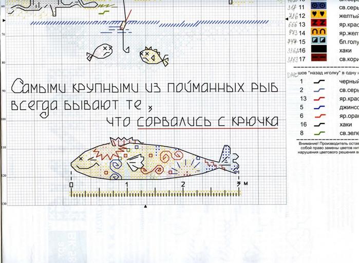 вышивка секрет рыбака скачать