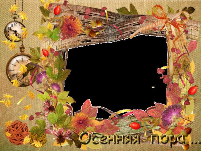 Осенние рамочки для фотографий