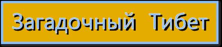 cooltext573900142 (443x95, 19Kb)