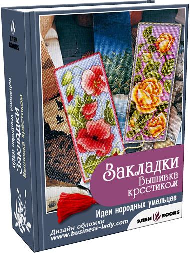 4433838_oblzakladkivishivkakrestik300 (381x507, 231Kb)