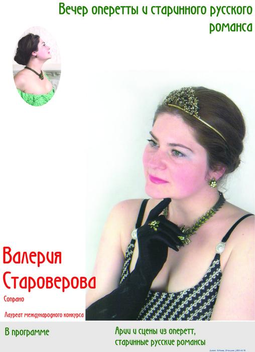 Валерия Староверова. Оперетта, романс ( A1) (508x700, 225Kb)