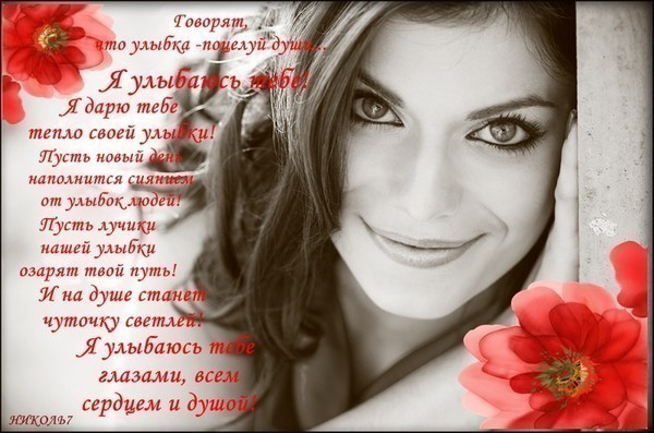 Стих хочу только для тебя улыбаться