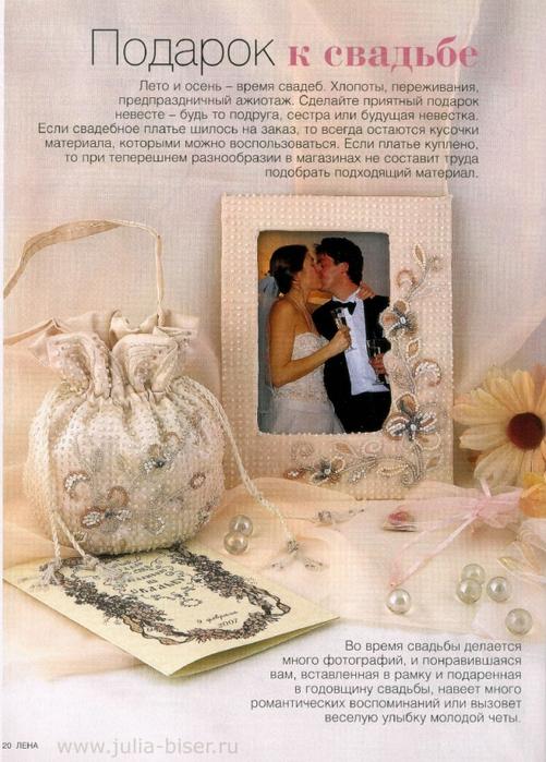 свадебное/4170780_SVADBA_L_S_1 (501x700, 306Kb)