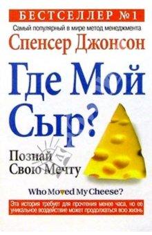 сыр (220x340, 22Kb)