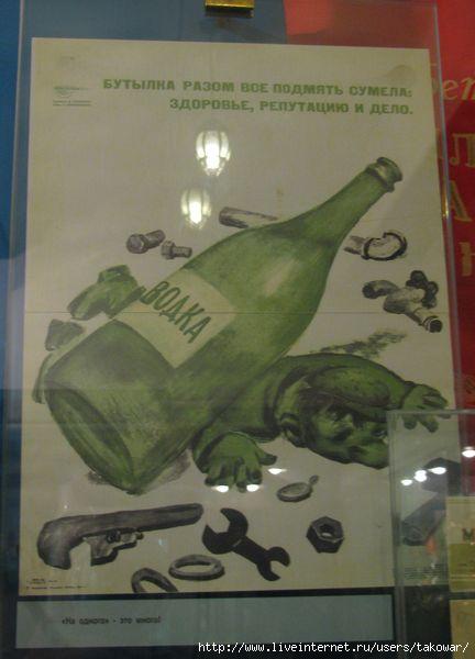 Москва. Музей Русской водки./1413032_Vodka_09 (432x600, 92Kb)