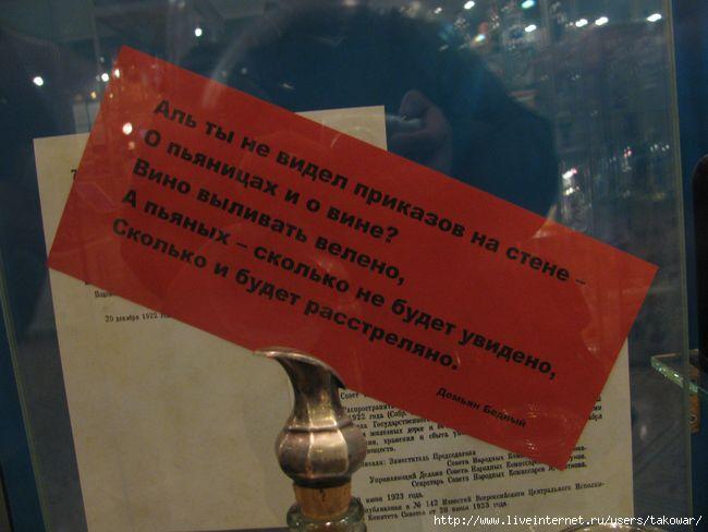 Москва. Музей Русской водки./1413032_Vodka_10 (650x488, 113Kb)