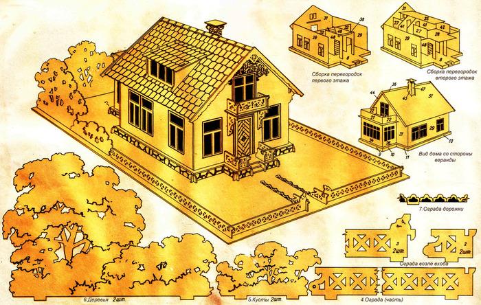 house_1 (700x444, 240Kb)
