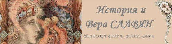 БАНЕР ИСТОРИЯ и ВЕРА СЛАВЯН (600x155, 22Kb)