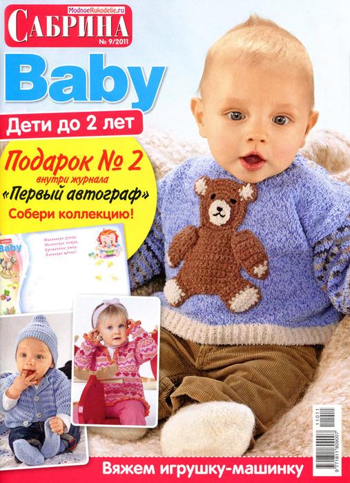 Вязаные вещи для детей1 (338x466,6 195Kb)