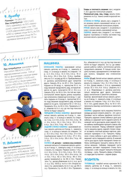 Журнал вяжем детям для детей