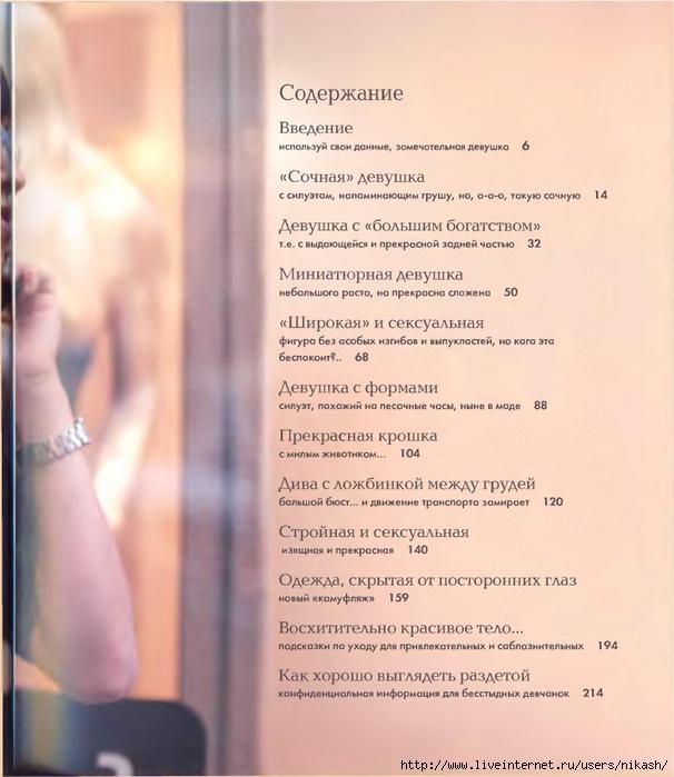 4185290_Gok_Van_Iskysstvo_Stilya_6 (606x700, 269Kb)