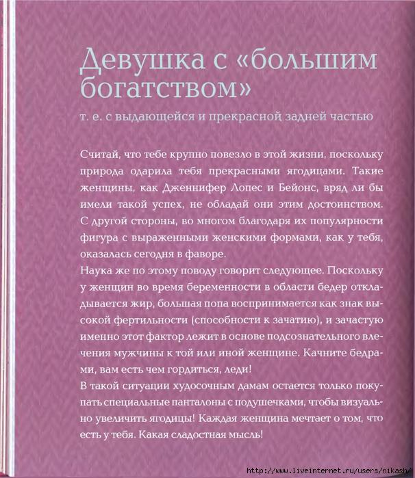 4185290_Gok_Van_Iskysstvo_Stilya_33 (606x700, 341Kb)