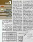 Превью 205 (554x700, 355Kb)