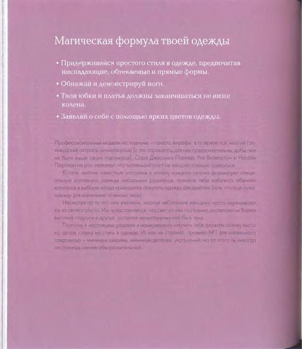 4185290_Gok_Van_Iskysstvo_Stilya_53 (606x700, 247Kb)