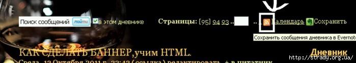 ��� ��������� rss/4170780__1_ (700x124, 55Kb)