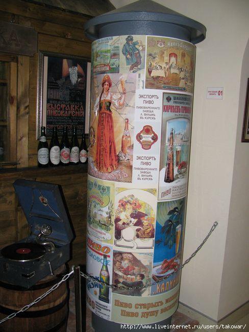 Музей пива. Чебоксары./1413032_Vuzej_Piva10 (488x650, 153Kb)