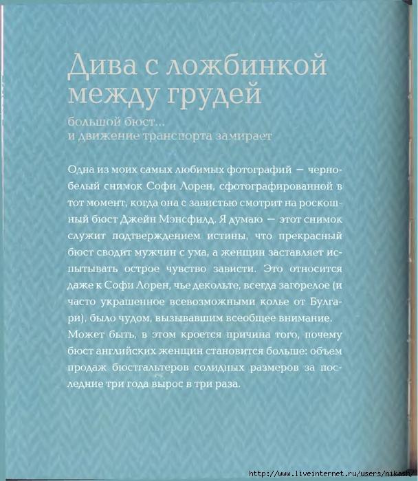 4185290_Gok_Van_Iskysstvo_Stilya_121_3_ (608x700, 308Kb)