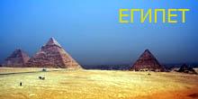 egipet (220x110, 28Kb)