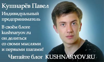 kushnaryov (400x240, 85Kb)