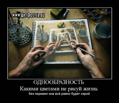 antiposter_ru-odnoobraznost-kakimi-tsvetami-ne-risuj-zhizn (500x433, 58Kb)
