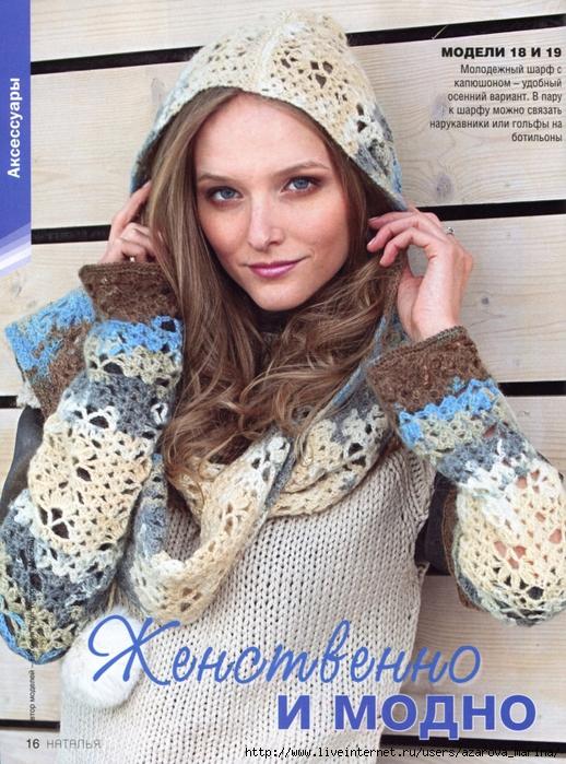 Шарфы индия: вязані шарфи, вязание крючком шарф для девочки.