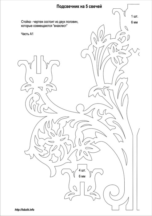 Подсвечник - чертеж 5 (494x700
