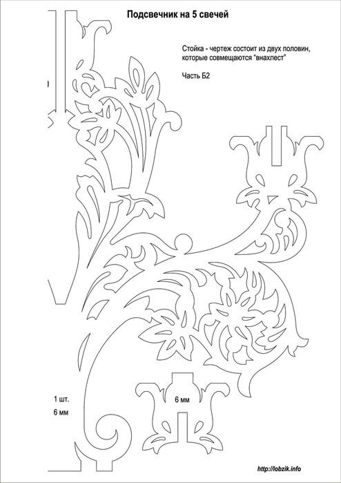 Подсвечник - чертеж 8 (494x700, 62Kb)