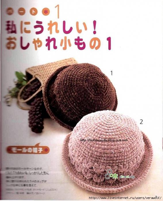 4043663_Crochet_Ondori0002 (567x700, 282Kb)