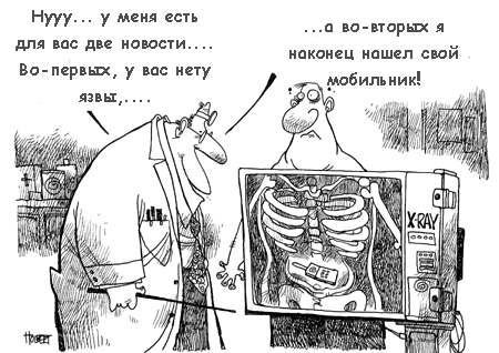 4387736_rentgenolog (450x318, 32Kb)
