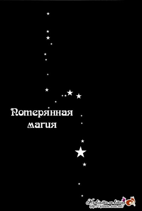 3341281_Magic_is_Lost_002_HnK (471x700, 40Kb)