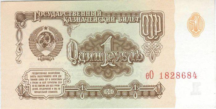 79281647_large_1Ruble1961.jpg