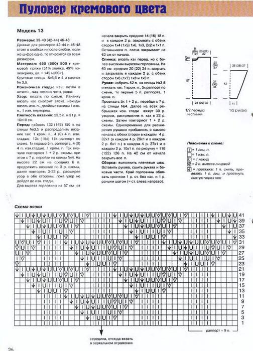 нрн1 (504x700, 144Kb)