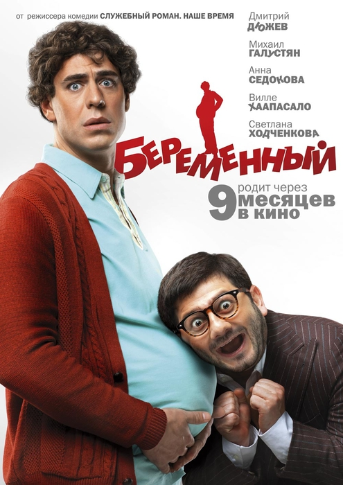 kinopoisk.ru-Beremennyy-1423359 (495x700, 228Kb)