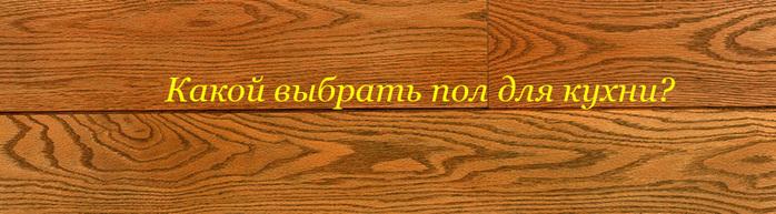 пол в кухне (700x193, 95Kb)