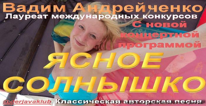 @ЯСНОЕ СОЛНЫШКО афиша+Концертная программа (700x360, 202Kb)