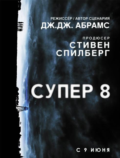 4403711_1312614253_super8dvdsrc2011_skyhero_ru (491x647, 100Kb)
