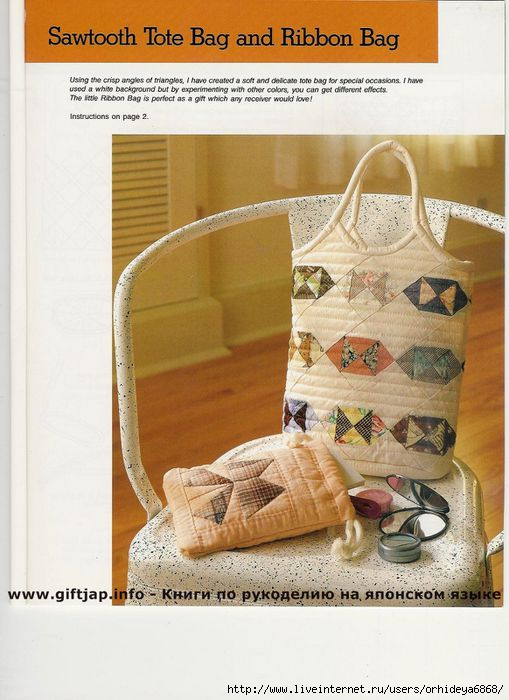 Patchwork bags 001 (509x700, 178Kb)